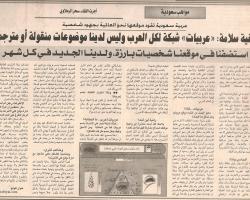 alriyadh-2001
