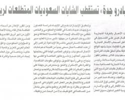 alsharq-feb-2012