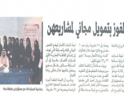 alwatan-jem-training