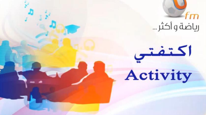 تقرير اللقاء الثقافي الثامن للحوار الفكري التصنيفات الفكرية وأثرها على المجتمع