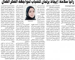 رانية سلامة - برلمان الشباب