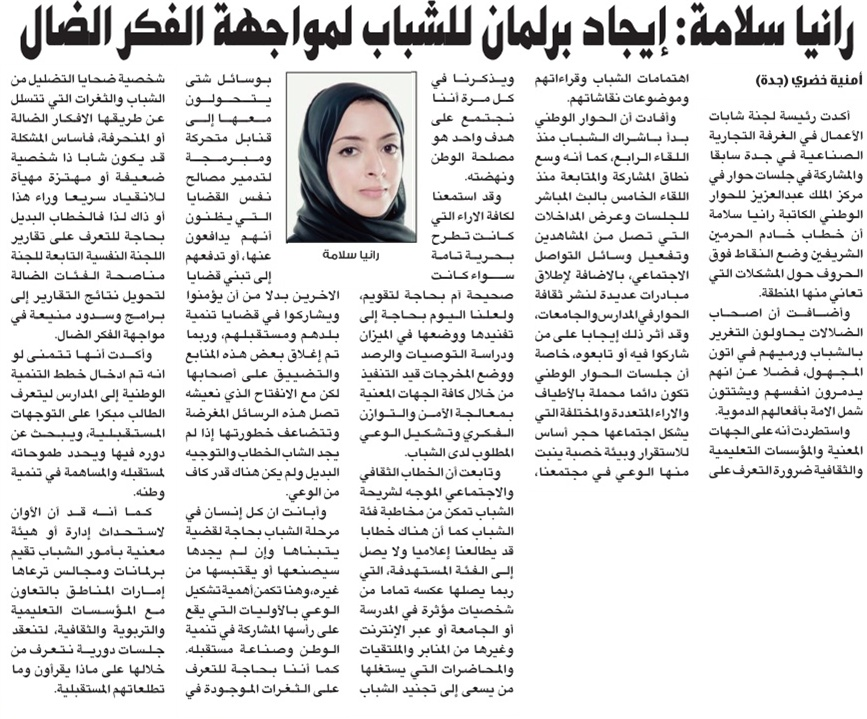 رانيا سلامة: إيجاد برلمان للشباب لمواجهة الفكر الضال