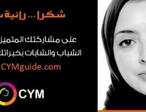 شكر ملتقى التخصصات للأستاذة رانية سلامة على دعمها للشباب