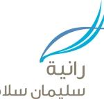 رانية سلامة Logo