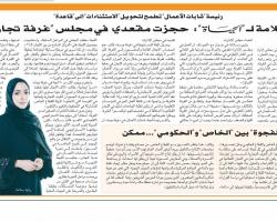 سيدة الأعمال السعودية رانية سلامة