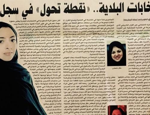 تمكين المرأة السعودية وانتخابات المجالس البلدية